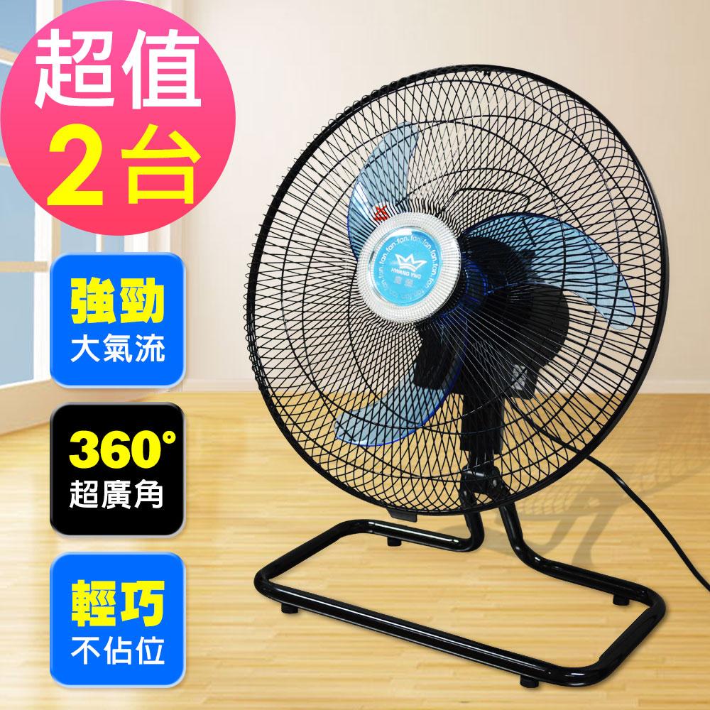 皇瑩 16吋 360度外旋式循環桌扇 超值2台(HY-168R)