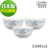 CORELLE 古典藍3件式中式飯碗組-C37 (原裝組合)