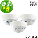 CORELLE 古典藍450ml中碗組-C38 (原裝組合)