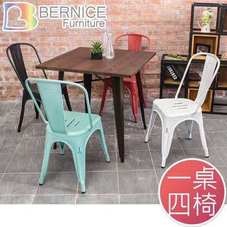 Bernice 一桌四椅 亞歷工業風餐桌椅組