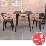 Bernice-布魯克2.7尺工業風實木鐵腳餐桌椅組(一桌二椅)