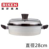 《RIKEN》日本理研 莫理系列 28cm雙柄平底鍋(WJ-28W)