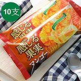 【一等鮮】 日本進口明治脆皮芒果冰心雪糕10支 〈90毫升/支〉