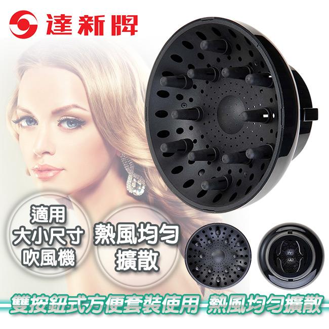 【達新牌】新穎烘髮熱風罩。黑色/TA-2