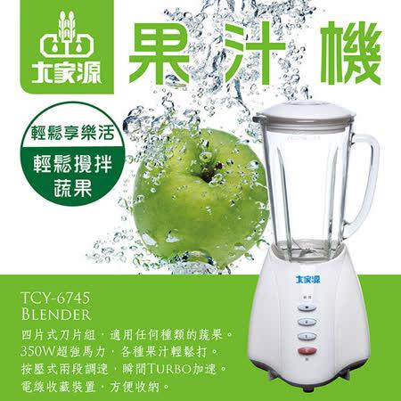 【大家源】樂活碎冰果汁機/TCY-6745 -friDay購物