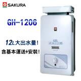 。只送北北基。【櫻花牌】12L屋外抗風型熱水器/GH-1206(天然瓦斯)