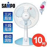 【聲寶SAMPO】10吋機械式桌扇/SK-FA10