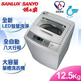 【SANLUX台灣三洋】媽媽樂12.5kg單槽洗衣機/ASW-125MTB