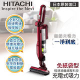 【日立HITACHI】日本原裝充電免紙袋直立手持式吸塵器/炫麗紅(PVSJ500T_R)