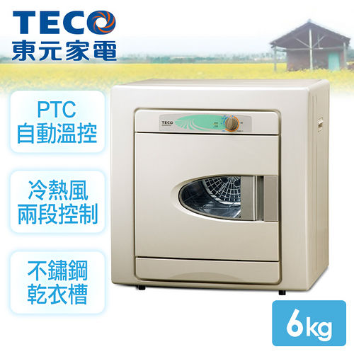 【東元TECO】6kg不鏽鋼乾衣機/QD6581NA