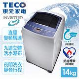 【東元TECO】14kg晶鑽內槽超音波變頻洗衣機/寶石藍(W1491XW)