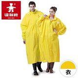 達新牌 達新馳素色前開式雨衣- 亮黃