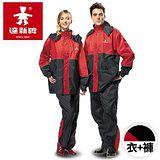 達新牌 新采型二件式雨衣套裝- 黑/紅