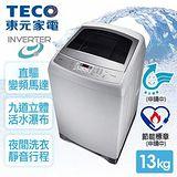 東元TECO 13KG晶鑽內槽超音波變頻洗衣機 璀璨銀(W1391XW)