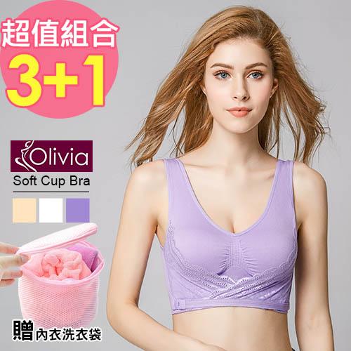 【Olivia】第三代無鋼圈前交叉蕾絲集中內衣 3件組(膚+白+紫)(贈內衣洗衣袋)