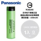 國際牌 Panasonic 日本製造 18650新版BSMI安規認證 日本原廠正品 充電式鋰電池(1入)