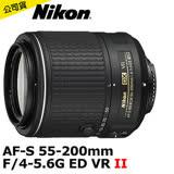 Nikon AF-S DX 55-200mm F4-5.6G ED VR II (公司貨)
