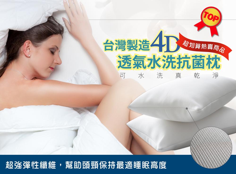 4D立體表層 透氣可水洗抗菌枕