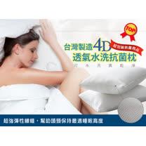 台灣製造 4D透氣水洗抗菌枕(2入)