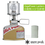 【日本 Snow Peak】 自動點火小型瓦斯燈(GigaPower Lantern Ten Auto)露營燈.照明燈/最大輸出80W/適登山.露營 GL-100AR