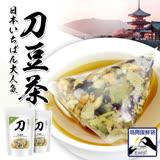 媒體狂報【台灣茶人】切油斬臭輕纖刀豆茶包3袋(好口氣/好纖盈)