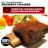 【台北濱江】美國安格斯台塑牛小排(450~500g/份)