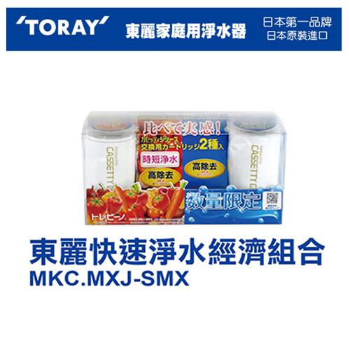 TORAY 東麗 快速淨水經濟組合 MKC.MXJ-SMX 濾心