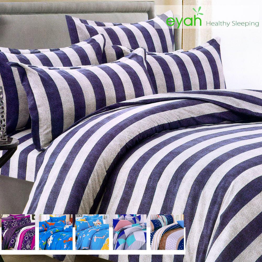 【eyah宜雅】頂級極細柔絲絨雙人床包枕套3件組-(多色可選)