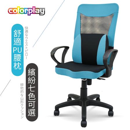 Color Play生活館美型PU枕辦公椅