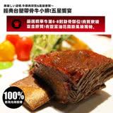 【台北濱江】美國安格斯台塑牛小排4份(450~500g/份)