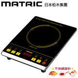 ▼福利品-松木MATRIC-黑晶調控電陶爐MG-HH1202