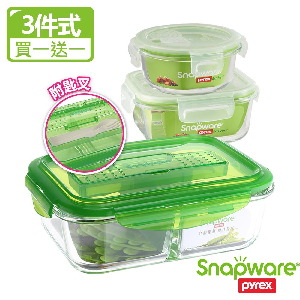 (買一送一)【Snapware康寧密扣】獨家分隔保鮮盒夏日輕食3件組