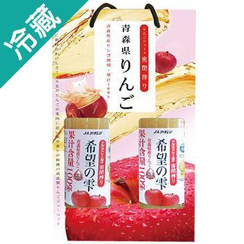 【日本】鮮甜青森100%蘋果原汁2入禮盒(1000ml/瓶)
