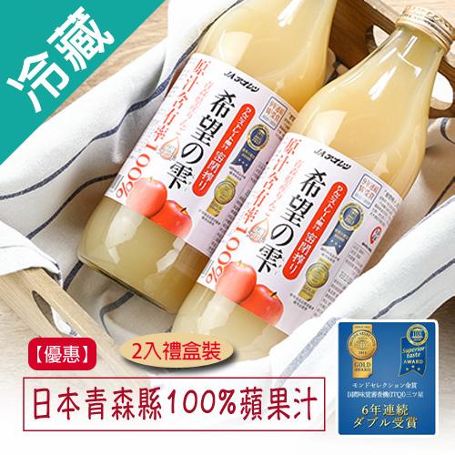 【日本】鮮甜青森100%蘋果原汁2入禮盒(1000ml/ 瓶)