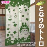 〔小禮堂〕宮崎駿 Totoro龍貓 日製長門簾《綠.幸運草》85x150cm