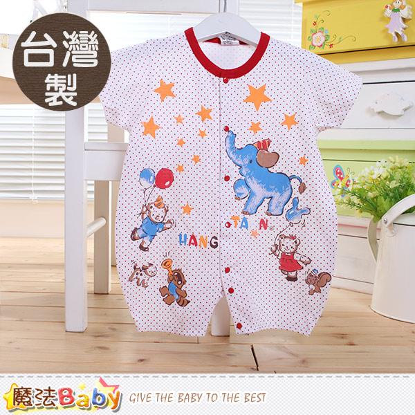 魔法Baby 包屁衣 台灣製寶寶短袖連身衣 k50380
