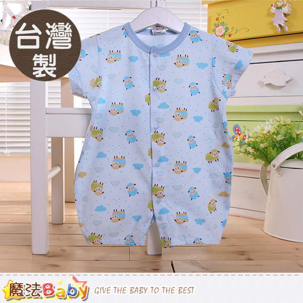魔法Baby 包屁衣 台灣製寶寶短袖連身衣 k50381