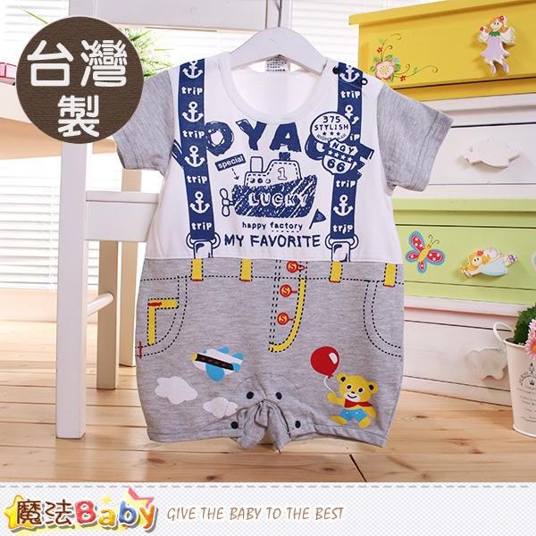 魔法Baby 包屁衣 台灣製寶寶短袖連身衣 k50401