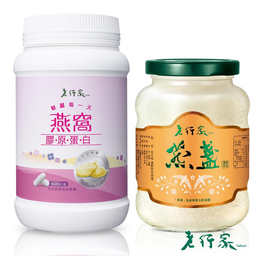 【老行家】350g濃醇即食燕窩+燕窩膠原蛋白