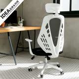 IDEA-3D立體包覆舒適高背電腦椅-PU靜音滑輪