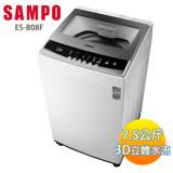 SAMPO聲寶7.5公斤全自動洗衣機 ES-A08F(Q)