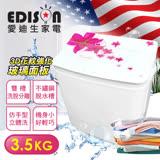【EDISON 愛迪生】3.5KG超大容量雙槽迷你洗衣機-夢幻百合(E0731-P)