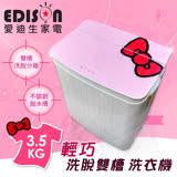 【EDISON 愛迪生】3.5KG 3D花紋強化玻璃上蓋 洗脫雙槽迷你洗衣機-粉紅蝴蝶結(E0731-S)