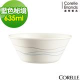 (任選) CORELLE 康寧藍色秘境 635ml湯碗