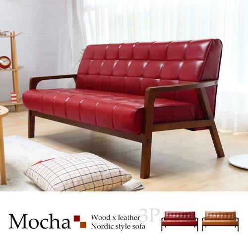 H&D Mocha北歐現代風胡桃木深色三人皮沙發