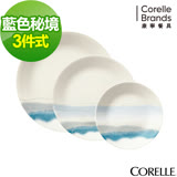 CORELLE 康寧藍色秘境3件式餐盤組(C01)