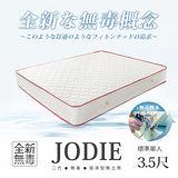 【H&D】 經濟型環保無毒系列- JODIE喬蒂無毒舒眠獨立筒床墊-單人3.5x6.2尺(20cm)