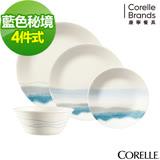 CORELLE 康寧藍色秘境4件式餐盤組(D01)