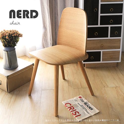 Muuto Nerd Chair 書呆子復刻款北歐單椅