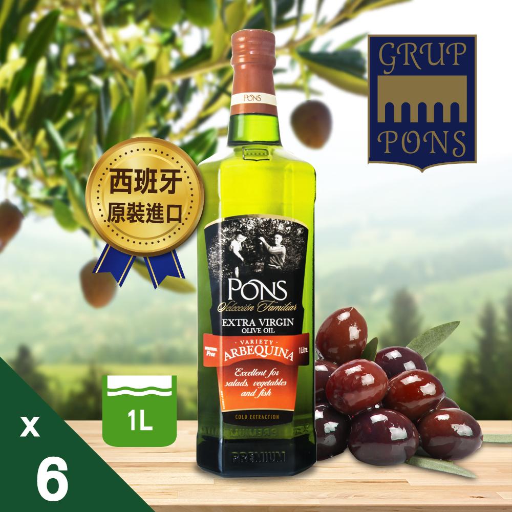 PONS 雅碧昆納 特級冷壓 初榨橄欖油6入(1000ml/瓶)